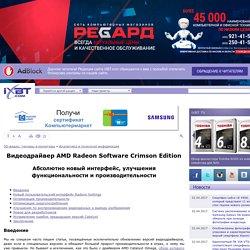Видеодрайвер AMD Radeon Software Crimson Edition: новый интерфейс, улучшения функциональности и производительности