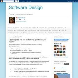 Проектирование: как выполнять декомпозицию задачи?
