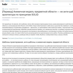 [Перевод] Анемичная модель предметной области — не анти-шаблон, а архитектура по принципам SOLID / Хабрахабр