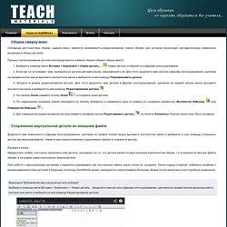 Сборка сверху-вниз / Уроки по SolidWorks / Учебные материалы