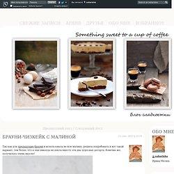 something sweet to a cup of coffee - Брауни-чизкейк с малиной