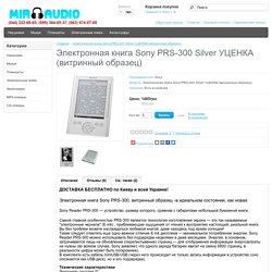 Электронная книга Sony PRS-300 Silver УЦЕНКА (витринный образец)