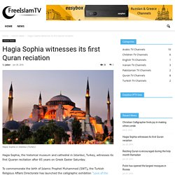 Hagia Sophia witnesses its first Quran reciation - Free Islam TV