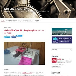 【IoT】SORACOM AirとRaspberryPiで作るインフルエンザ注意報 - ABEJA Tech Blog