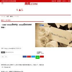 一次搞懂!何時該說Sorry,何時該說Excuse me? (excuse me,sorry excuse me,excuse me sorry,excuse me?,excuseme,ex cuseme,excuse us,...) - 職場力 - 英文學習 - 戒掉爛英文