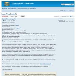 Просмотр темы - Sovok TV на Simple TV