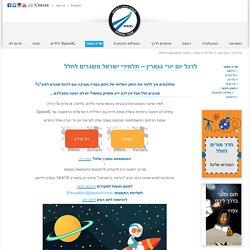 לרגל יום יורי גגארין – תלמידי ישראל משגרים לחלל