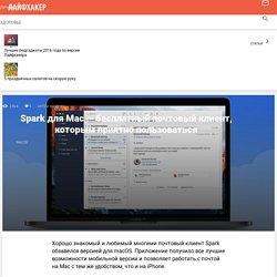 Spark для Mac —бесплатный почтовый клиент, которым приятно пользоваться - Лайфхакер