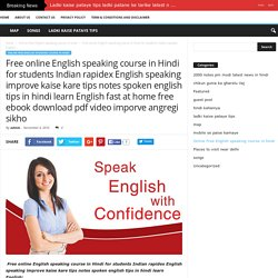 Free online English speaking course in Hindi for students Indian rapidex English speaking improve kaise kare tips notes spoken english tips in hindi learn English fast at home free ebook download pdf video imporve angregi sikho - news baki