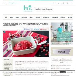 Αποχαιρετίστε την Κυτταρίτιδα Τρώγοντας!spirossoulis.com – the home issue