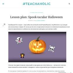 План урока английского к Хэллоуину - Spook-tacular Halloween