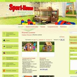 Игровые домики - Интернет-магазин детских спортивных комплексов и игрового оборудования Sport-house Екатеринбург