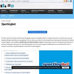 Алтернативен сайт за Sportingbet с 100 лв бонус