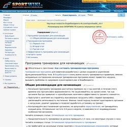 Тренировочная программа для начинающих — SportWiki энциклопедия