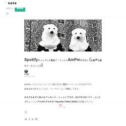 Spotifyをハックした覆面アーティストAmPmのはなし(右脳×左脳のマーケティング)|有井誠|note