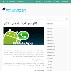 برنامج التجسس على الواتس اب