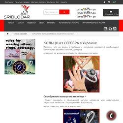 Серебряное КОЛЬЦО купить - ювелирный интернет магазин SRIBLODAR™