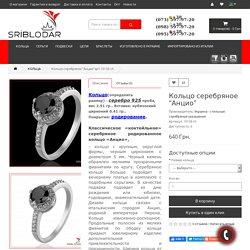 Купить серебряное кольцо «Анцио» с камнем, цирконий - ювелирный интернет магазин SRIBLODAR™