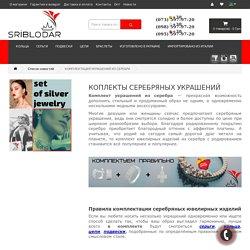 Купить комплект серебряных украшений - интернет магазин родированного серебра SRIBLODAR™