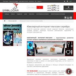 Ювелирный интернет магазин, купить родированное серебро - сайт настоящего серебра SRIBLODAR™