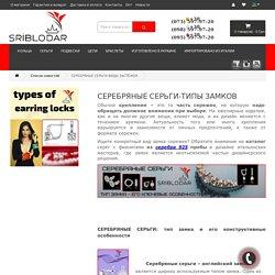 Серебряные серьги - виды застёжек в каталоге интернет магазина SRIBLODAR™