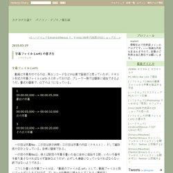 字幕ファイル (.srt) の書き方 - カタカタ万歳! パソコン・デジモノ備忘録
