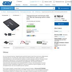 "SSD 2.5"" 250 Gb Samsung SATA III 850 EVO - купить Твердотельный накопитель SSD 2.5"" 250 Gb Samsung SATA III 850 EVO, лучшая цена в OLDI.RU"