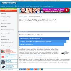 Настройка SSD для Windows 10