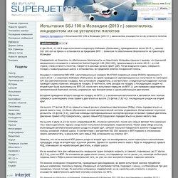 Испытания SSJ 100 в Исландии (2013 г.) закончились инцидентом из-за усталости пилотов - Sukhoi Superjet 100