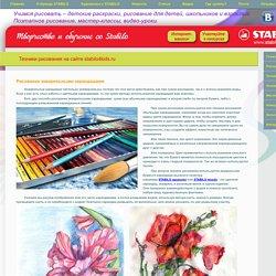 Техника рисования акварельными карандашами Stabilo4kids.ru