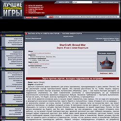 StarCraft: Brood War: Зерги. И как с ними бороться - ТАКТИКА ИГРЫ И СОВЕТЫ МАСТЕРОВ