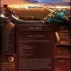 Сервер StarCraft - Терраны - ключ к победе. The Abyss