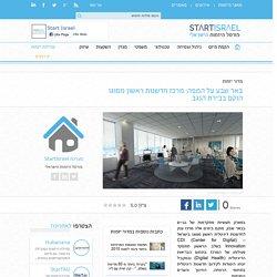 באר שבע על המפה: מרכז חדשנות ראשון מסוגו הוקם בבירת הנגב - כתבות - StartIsrael - פורטל היזמות הישראלי