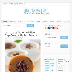 缽仔糕【經典香港小食】Steamed Rice Cup Cake with Red Beans