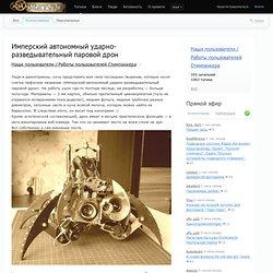 Имперский автономный ударно-разведывательный паровой дрон / Наши пользователи / Работы пользователей Стимпанкера