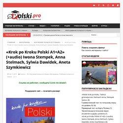 «Krok po Kroku Polski A1+A2» (+audio) Iwona Stempek, Anna Stelmach, Sylwia Dawidek, Aneta Szymkiewicz — Polski.pro: сайт о Польше и польском языке