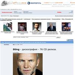 Sting - Discography (52 Cd Releases) 1985-2009 скачать бесплатно песню, музыка mp3