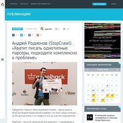Андрей Родионов (StopCrawl): «Хватит писать однотипные парсеры, подходите комплексно к проблеме» Публикации — Apps4All