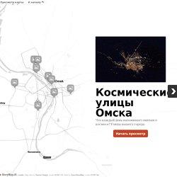 StoryMapJS: Космические улицы Омска