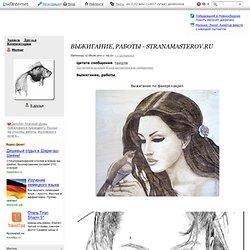 Выжигание, работы - stranamasterov.ru