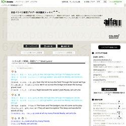 (♪さんぽ)の歌詞、英語も^-^ Stroll Lyrics!|英語ペラになれるブログ~みんな大好き~