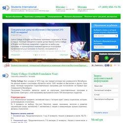 Образование за рубежом, обучение за рубежом, учеба за границей - Students International