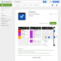 Studious - Android Apps on Google Play