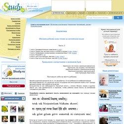 Обучаем ребенка азам чтения на английском языке - Study.ru