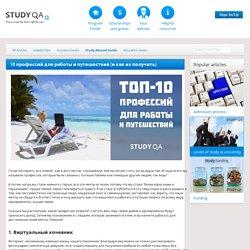 StudyQA - 10 профессий для работы и путешествий (и как их получить)