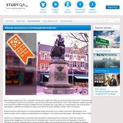 StudyQA - Можно ли учиться в Голландии бесплатно?