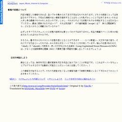 進捗状況を明記する -- Style Guide for Online Hypertext