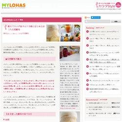 教えてウエダ家さん!手軽にはじめるおうち天然酵母|カラダStyle for WOMEN|MYLOHAS