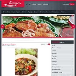 Суп харчо из ребрышек » Рецепты.Su - Кулинарные рецепты, рецепты блюд, кулинарные рецепты с фото и видео, салаты, супы, торты, напитки, выпечка, закуски, десерты