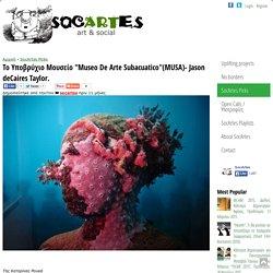 """Το Υποβρύχιο Μουσείο """"Museo De Arte Subacuatico""""(MUSA)- Jason deCaires Taylor."""